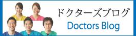 歯科医ブログ