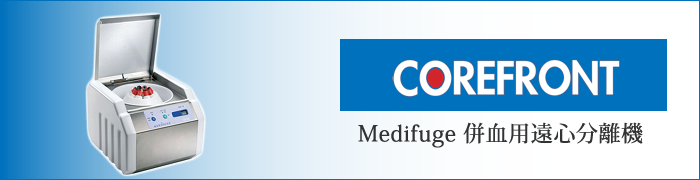 Medifuge(併血用遠心分離機)