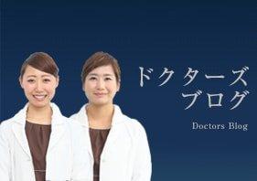 ドクターズブログ