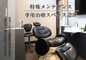 特殊メンテナンス専用治療スペース設置