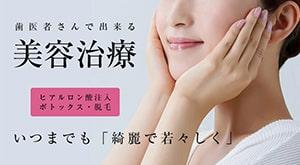 歯医者さんでできる美容治療