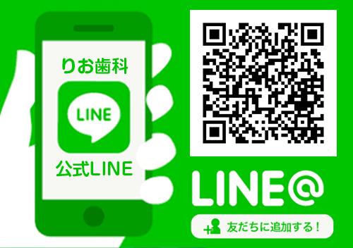 りお歯科クリニック公式LINE@