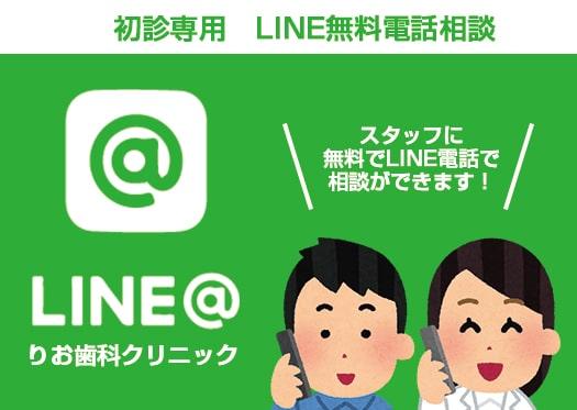 LINE無料電話相談