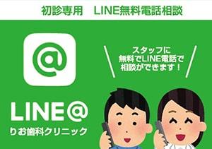 LINE@無料電話相談