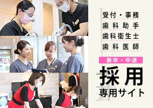 りお歯科採用専用サイト